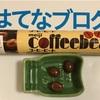 漢字38  小2  コーヒービート