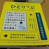 入院中に助けられた1冊の旅本!『今日も世界のどこかでひとりっぷ』・・・のお話。