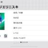 【ウイイレアプリ2019】FPジエリニスキ レベマ能力値!!
