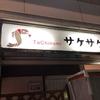 """立ち飲み屋さんで""""旅の話""""をする〜サケサケ・広島市中区紙屋町〜"""