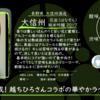 【月曜日の先週の一本!】大信州 花宙 純米吟醸 2017【FUKA🍶YO-I】