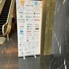 Developers Summit 2020の2日目に参加した
