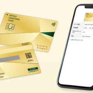 すでに三井住友カードを持ってる人でも三井住友カード ゴールド(NL)は申込可能か調べてみた。年会費無料ゴールドカードを狙いたい方に。