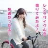 京都ecoとりっぷとKCTPで自転車を借りてみた感想。