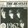 Love Me Do もしくは私を愛しなさいしなさい (1962. The Beatles)