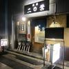 【今週のラーメン1143】 二葉 上荻店 (東京・上荻店) 熟成ワンタンメン