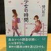 少女の時間 読書感想