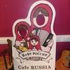 吉祥寺のおすすめロシア・レストラン「カフェ ロシア(Cafe RUSSIA)」世界3大スープのボルシチが食べれる!