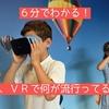 【VR】ココがおもしろい!VRの世界!