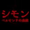 オレカバトル:新6章 シモン ベルモントの血統
