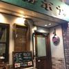飯田橋の駅近、欧風カレーショップ「ボナッ」でボナッカレーを食す