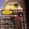 西野ブームは未だ健在〜『魔法のコンパス 道なき道の歩き方』読みました。