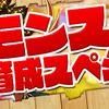 【パズドラ】 来週はえらいこっちゃ(^_^;)