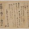 平顕盛譲状(『朽木家古文書』134 国立公文書館)
