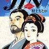 原作漫画『JIN-仁-』とドラマ作品はやはり別物であるようだ