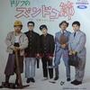 【ズンドコ節とフランス歌謡】1960年代から1970年代にかけての日本における混錯?
