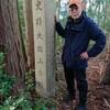 2020ブログ『星の巡礼 蔓陀羅山―大塚山散策』