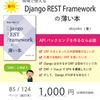 技術書典6 で『現場で使える Django REST Framework の薄い本』を頒布します