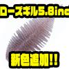 【GEECRACK】暗闇で光る点発光グロー仕様の新色「ベローズギル5.8inch ホラーエビギル」追加!