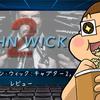 映画『ジョン・ウィック:チャプター2』:伝説の殺し屋を描いた大ヒットシリーズ第2弾!今度は家をぶっ壊され、キアヌ激おこ!!