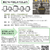 12歳から19歳までの読書クラブ 4月6日午後~麹町 テーマ本『むこう岸』 安田夏菜著