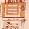 祝!!『東京堂書店創業130周年』東京神田神保町