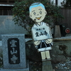 【New Year Trip 2020 大阪/兵庫/徳島】7.四国八十八か所霊場 1番 霊山寺