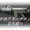 【CoD BOCW】「KRIG 6」使ってみた!おすすめアタッチメントも紹介!