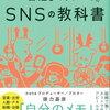 『「普通」の人のためのSNSの教科書』徳力基彦 自分の名前で仕事がひろがる