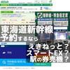 東海道新幹線の指定席券予約するならえきねっと?スマートEX?駅の券売機?