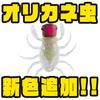 【O.S.P】オリキン監修の虫系ルアー「オリカネ虫」に新色追加!