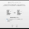 MacBook AirからMacBookに移行って