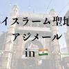 【インド旅】13日目-インドのイスラム教聖地アジメールへ-