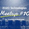 第10回はフロントエンドエンジニア会!ZOZOテクノロジーズMeetupを開催しました。