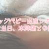 【初産出産レポ②】3720gのビッグベビー出産レポ~出産当日、本陣痛との闘い~