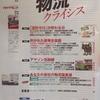 週刊ダイヤモンド 2018年05月26日号 物流クライシス/NEC タマネギ経営の果て