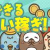 【ポイ活】素人でもできる!1日で500円以上稼ぐ方法!!