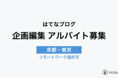 【京都・東京近郊でリモートワーク可】はてなブログの企画・編集のアルバイトを募集します