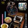 「趣味の製麺第2号」の御案内