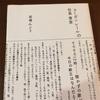 読む:『ヨーガンレールの社員食堂』