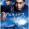 02月21日、菅田将暉(2020)