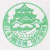 【日本100名城 その38】  50  彦根城