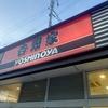 LINEPAYのクーポンが来たので・・・吉野家 京都駅八条口店で牛丼を食べました。