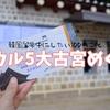 【韓やる100】ソウル5大古宮に行ってきました!