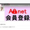 A8 netというASPの始め方と登録のやり方