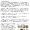 【メディア掲載】 教育新聞「アクティブ・ラーニングとICT活用 ⑨ 安全サイトで創造物を共有」(2017年3月2日)