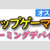 トップゲーマーが選ぶ最強のおすすめゲーミングデバイスを紹介!!!
