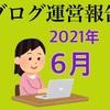 【ブログ運営報告】2021年6月の収益やPV数を公開します!