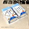 定番化したプラスの『富士山消しゴム』買ったよ!