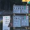 関西遠征㉛。